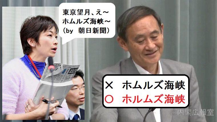 東京新聞の望月衣塑子、「ホルムズ海峡」を「ホムルズ海峡」と言い間違え。ガースーも苦笑い。 #国際