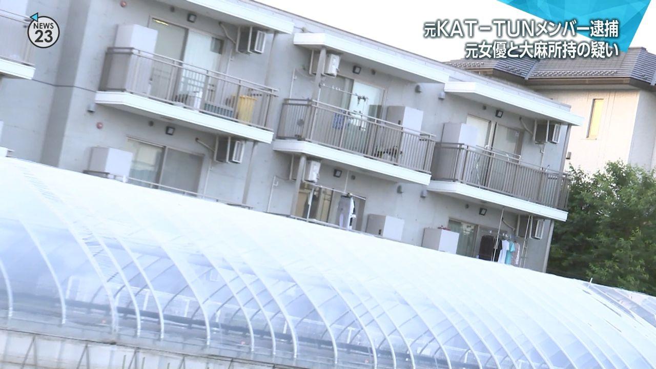 逮捕されたジャニーズ元KAT-TUN田口の家わろた