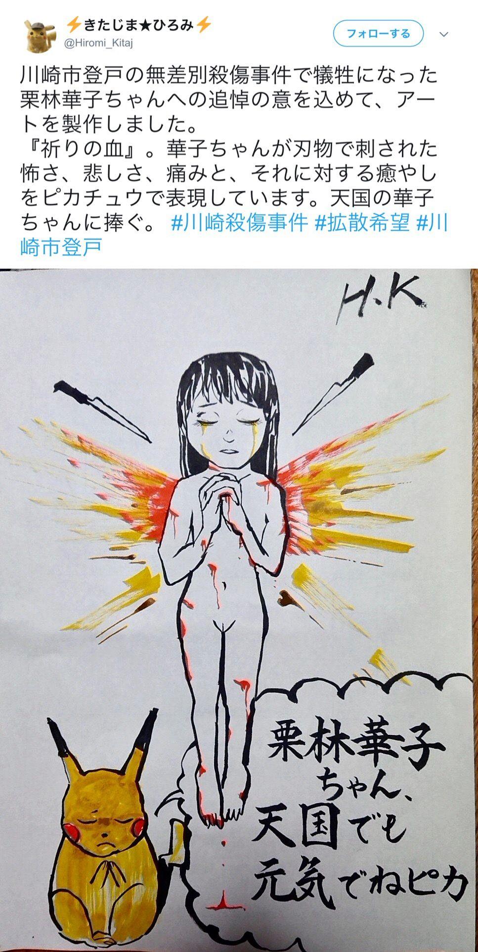 フジテレビが川崎殺傷事件でゲームを悪者にする報道/猛烈批判「容疑者宅にゲーム機と報道」 #炎上
