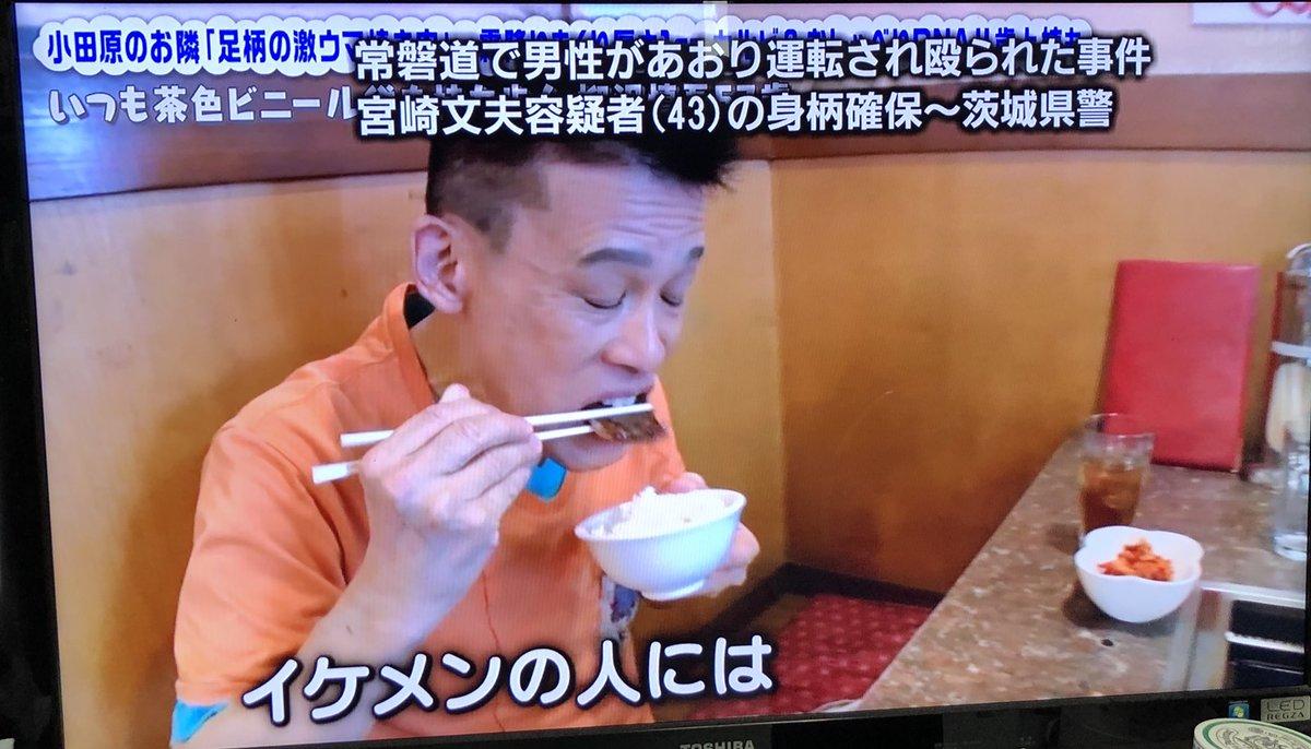 煽り運転で指名手配の宮崎文夫逮捕