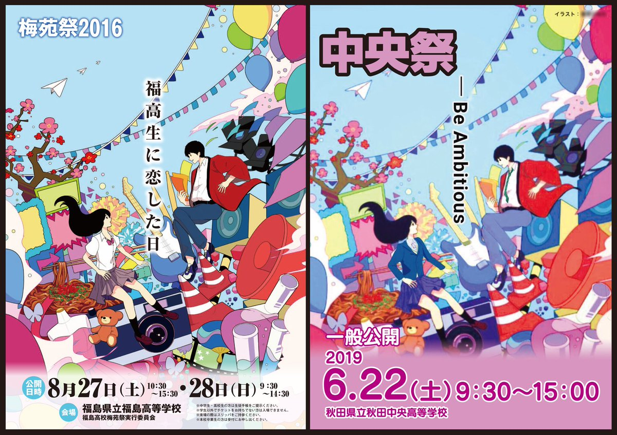 文化祭ポスター、他校の「盗作」だった秋田の県立高校が謝罪...指摘受けすべて回収 #秋田