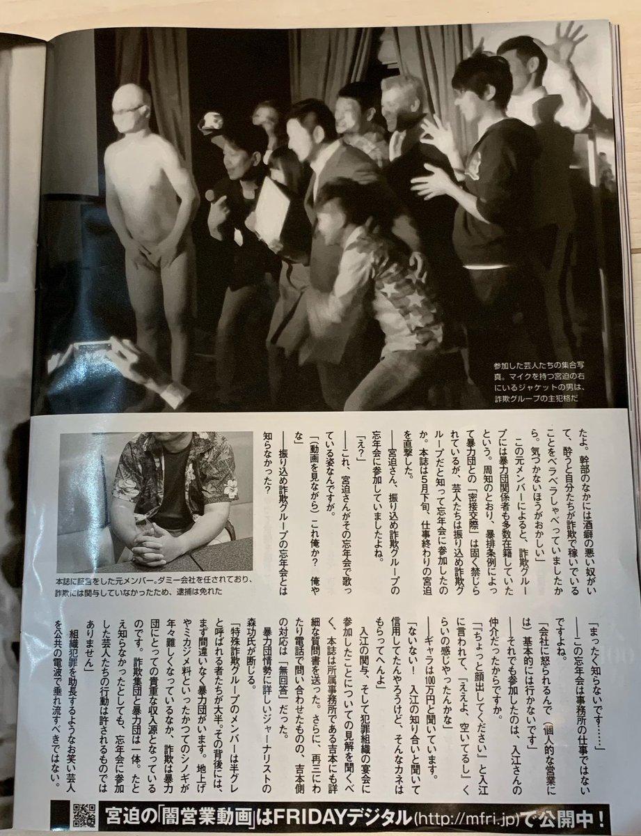 吉本のお笑い芸人カラテカ入江が振込詐欺グループを仲介した解雇宮迫などの名前が次々と削除される