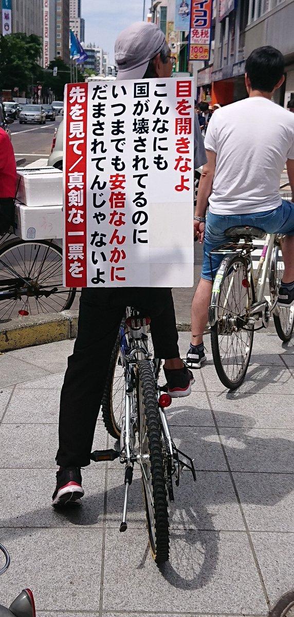 札幌で自転車に乗ったヤバすぎるサヨク爺さんが撮影されてしまう #画像