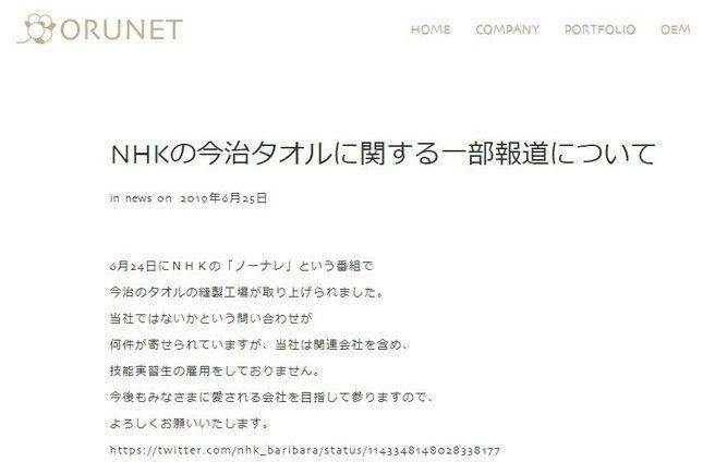 NHKの外国人実習生ドキュメンタリー「特定」と無関係の今治タオル会社を叩く馬鹿続出大量逮捕へ