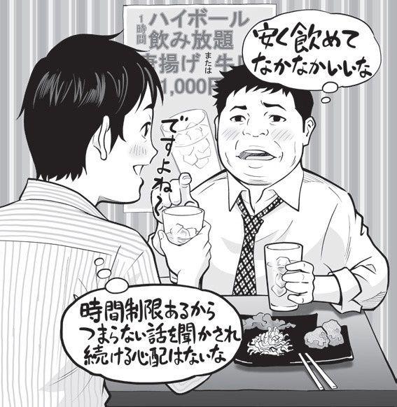 牛丼チェーン吉野家1080円と安価なハイボール飲み放題店舗を導入※60分間