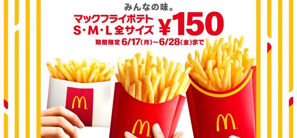マクドフライが全サイズ150円28日まで
