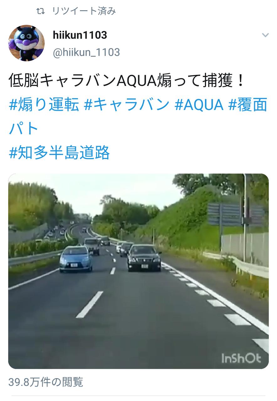 煽り運転で覆面に捕まる車カスをご覧ください。 #アクアのナイスアシスト