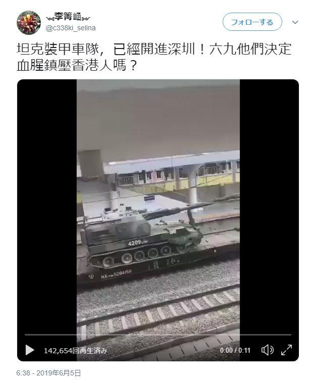 中国深セン(香港の近く)に自走砲が集結一体なぜ #悲報