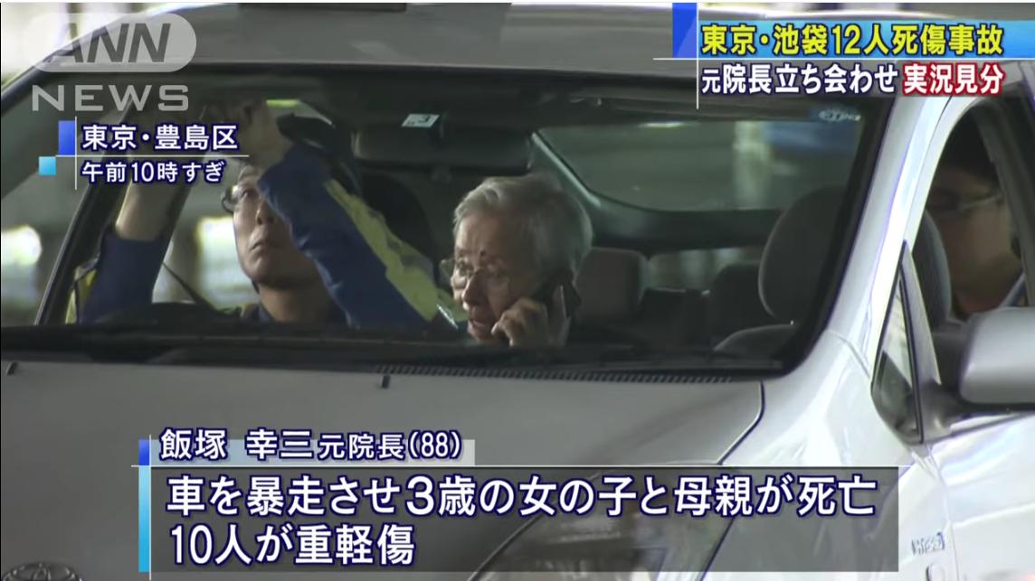 捜査員「おい飯塚よく見ろこれがお前が犯した事故の結果だ」飯塚「すまない!」池袋実況見聞 #車カス |  周囲の者に怒鳴りつけ、理解させるような口調だった