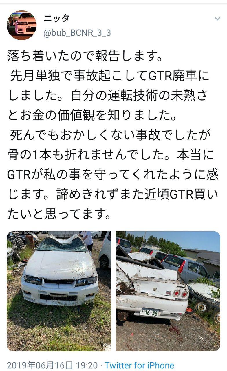 納車から111日!親が初心者マークに中古GTRを買い与えた結果をご覧ください。 #車カス