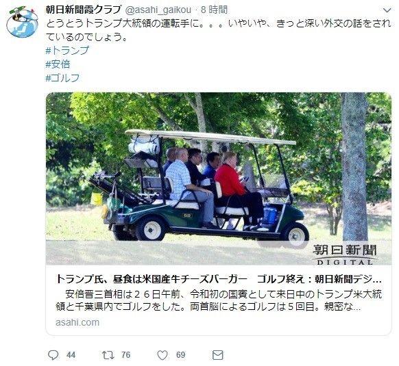 朝日新聞「とうとうトランプ大統領の運転手に」…ゴルフカートを運転する安倍首相を揶揄※それがマナー