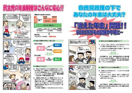 ツイッター民、「#2000万円貯めるよりも自民党・公明党を落とすほうがずっと簡単です」と気付く2