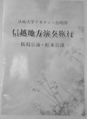 hoアカデミー合唱 (293x400)