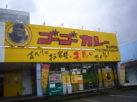 ぶらり!富山の旅へ!