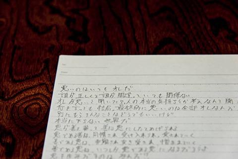 _1473233280_1473233256_shidou_02