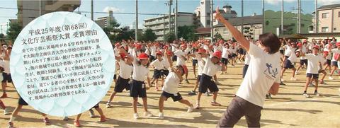 【映画】『みんなの学校』はスペシャルか?