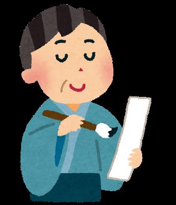 【5年国語】俳句で日常を~短縮バージョン~