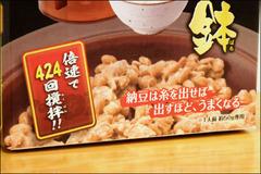 納豆菌とうまく付き合う