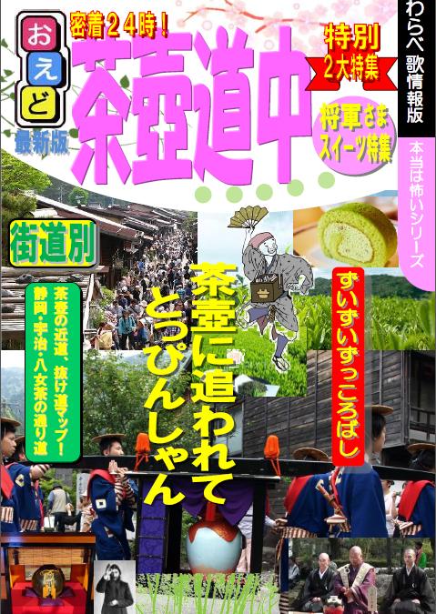 【6年社会】江戸の街道と物流を学ぶ