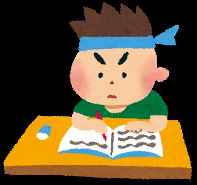 小学校の教室の研究【なぜ楽しいか】