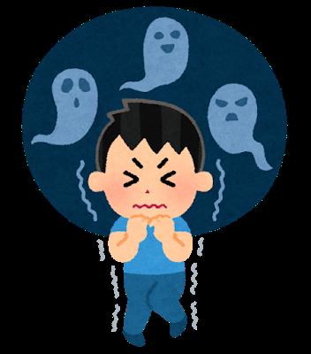 幽霊の存在について
