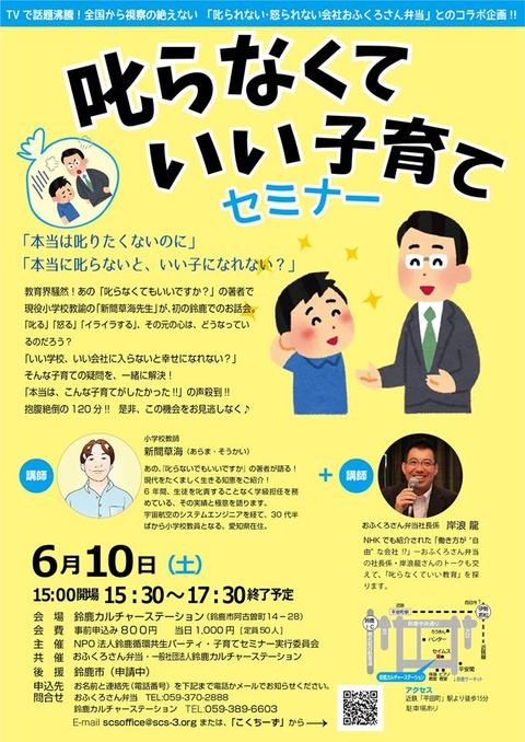 三重県で講演