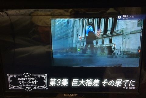 NHKスペシャル マネー・ワールド 資本主義の未来(3)巨大格差 その果てに