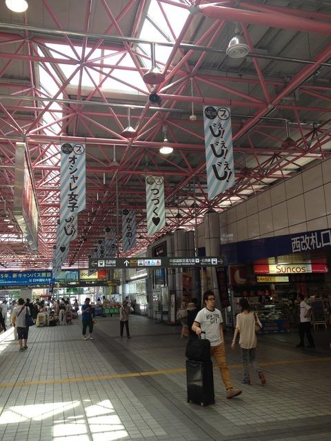 金山駅の「じぇじぇじぇ」