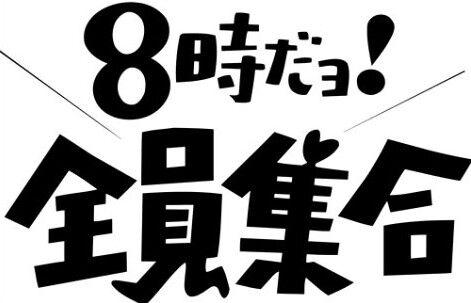 「まさか!」志村けんさんの訃報