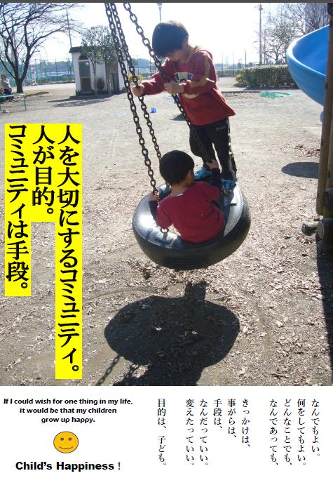 町の幸福論―コミュニティデザインを考える 山崎亮
