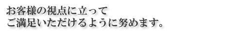 kanyu-okyakusama