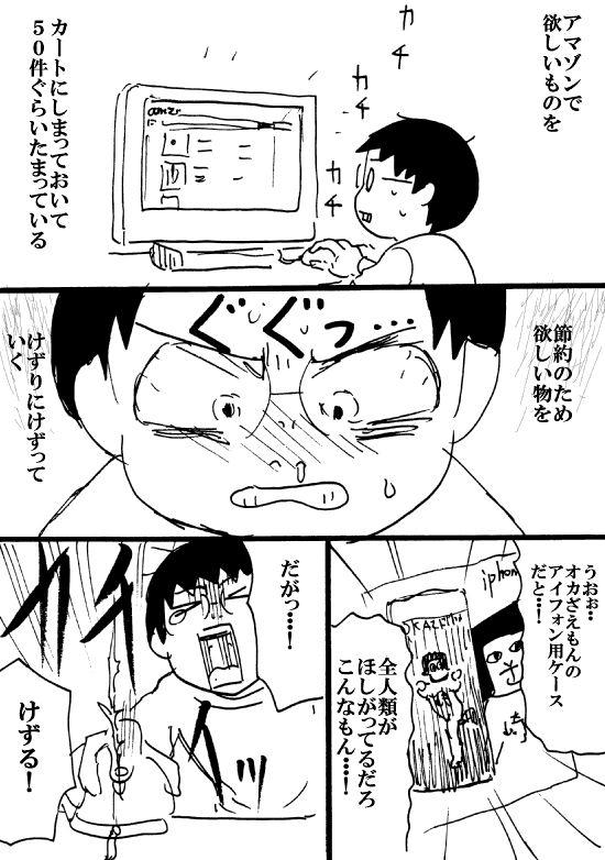 日記6・1・1P