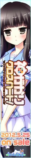神がかりクロスハート5月25日発売