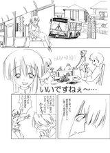 昔描いた漫画2