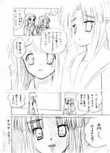 鶴屋家の掟[if]p12