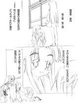 鶴屋家の掟[if]p10