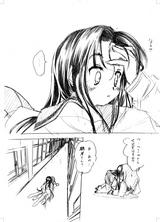 鶴屋家の掟[if]p6