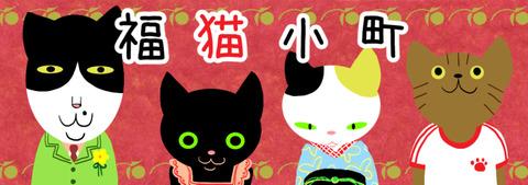 福猫バナー
