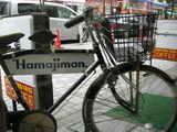 hamajimann