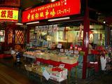 中国超級市場
