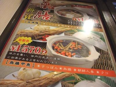 日昇酒家110421 002