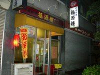 福源楼店舗 001