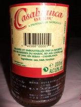 モロッコのビール2