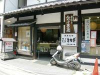 草津菓子本舗