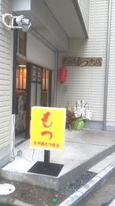 宮川橋もつ肉店