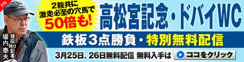 ホースメン会議:高松宮記念545_140