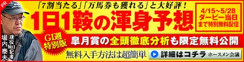 ホースメン会議:皐月賞週545_140