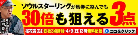ホースメン会議:桜花賞545_140