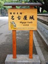名古屋城看板