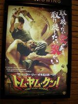 060503トムヤムクン ポスター
